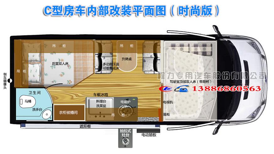 C型房车时尚版布局图 1.jpg